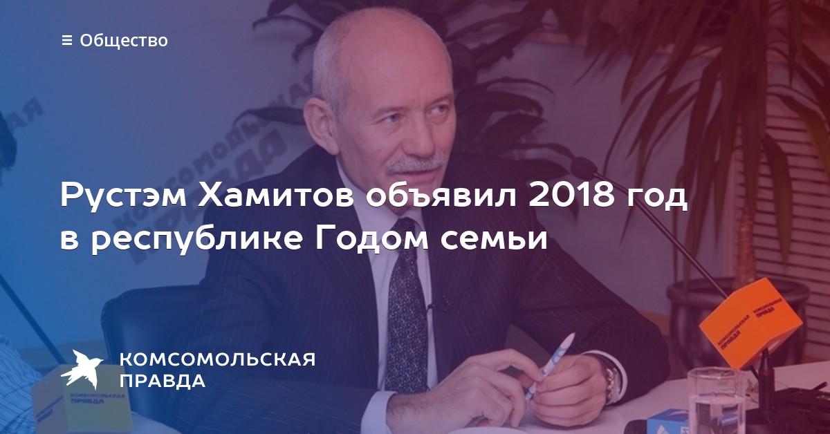 2018 год объявлен годом чего в республике татарстан