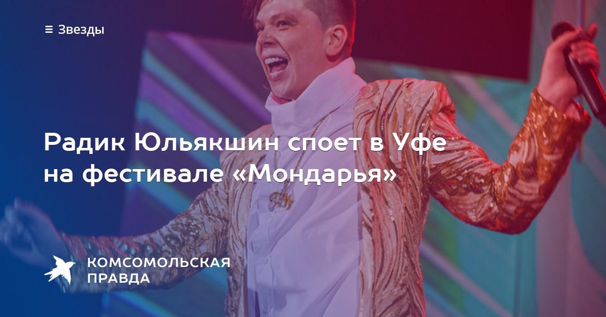 Радик юльякшин концерт в уфе 2018 когда