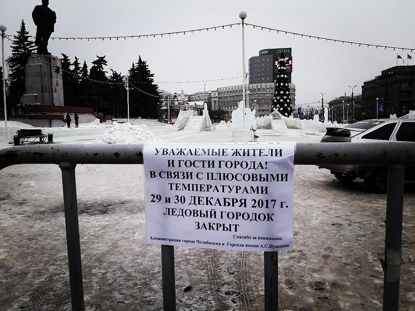 Челябинские общественники предлагают выносить проекты ледовых городков наобщее рассмотрение