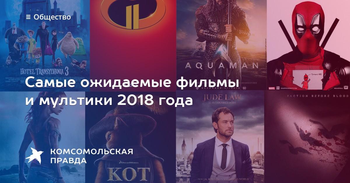 Новинки мультфильмов 2018 года: список ожидаемых мультиков + описание