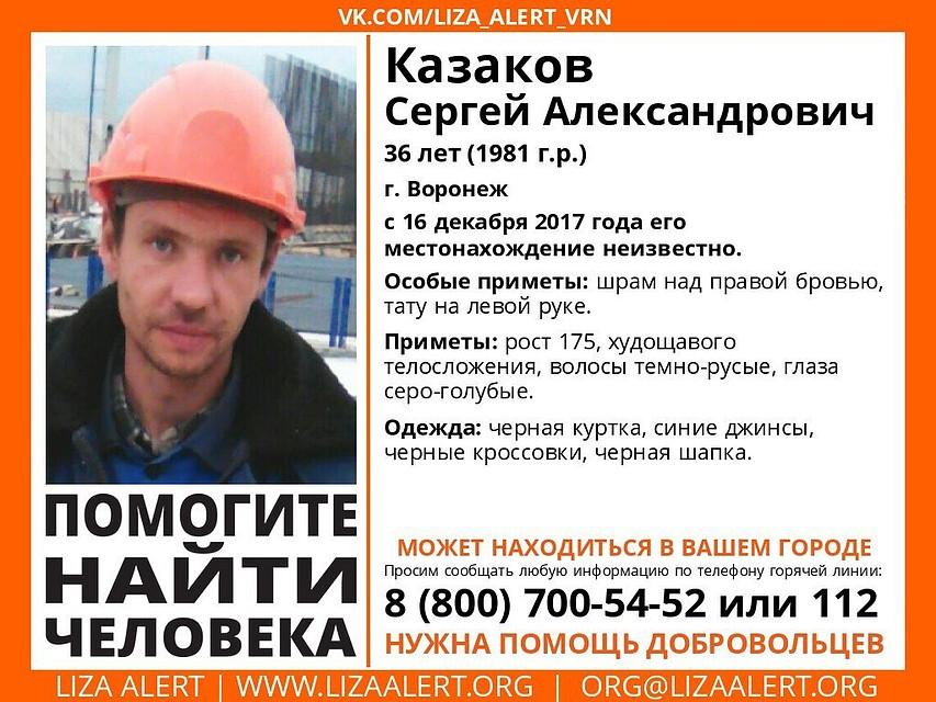 ВВоронеже пропал прибывший назаработки 36-летний гражданин Перми