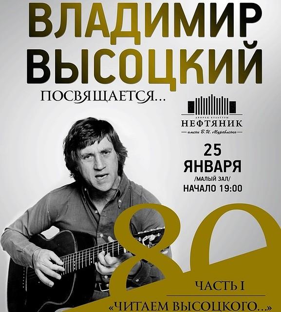 Впамять оВладимире Высоцком пройдет музыкально-поэтический фестиваль