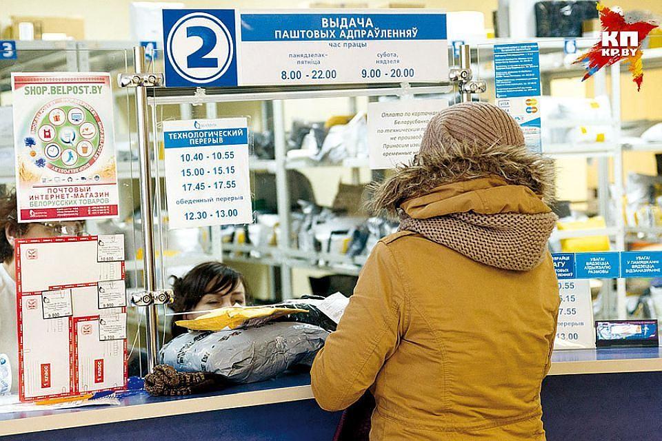 Увеличивать предел в22евро набеспошлинные посылки вРеспублике Беларусь непланируют