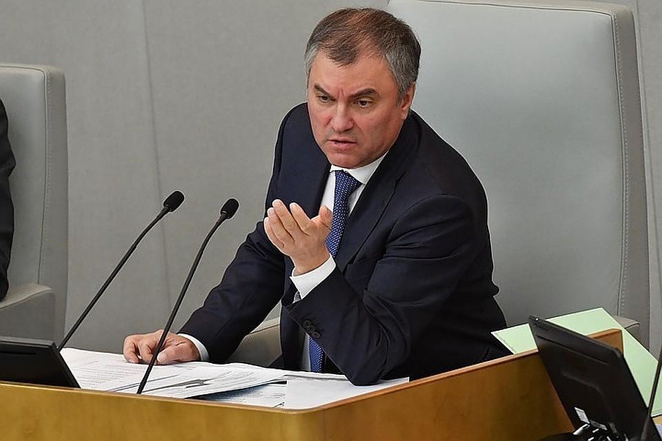Володин: после послания В. Путина нужно принять около 30 законопроектов