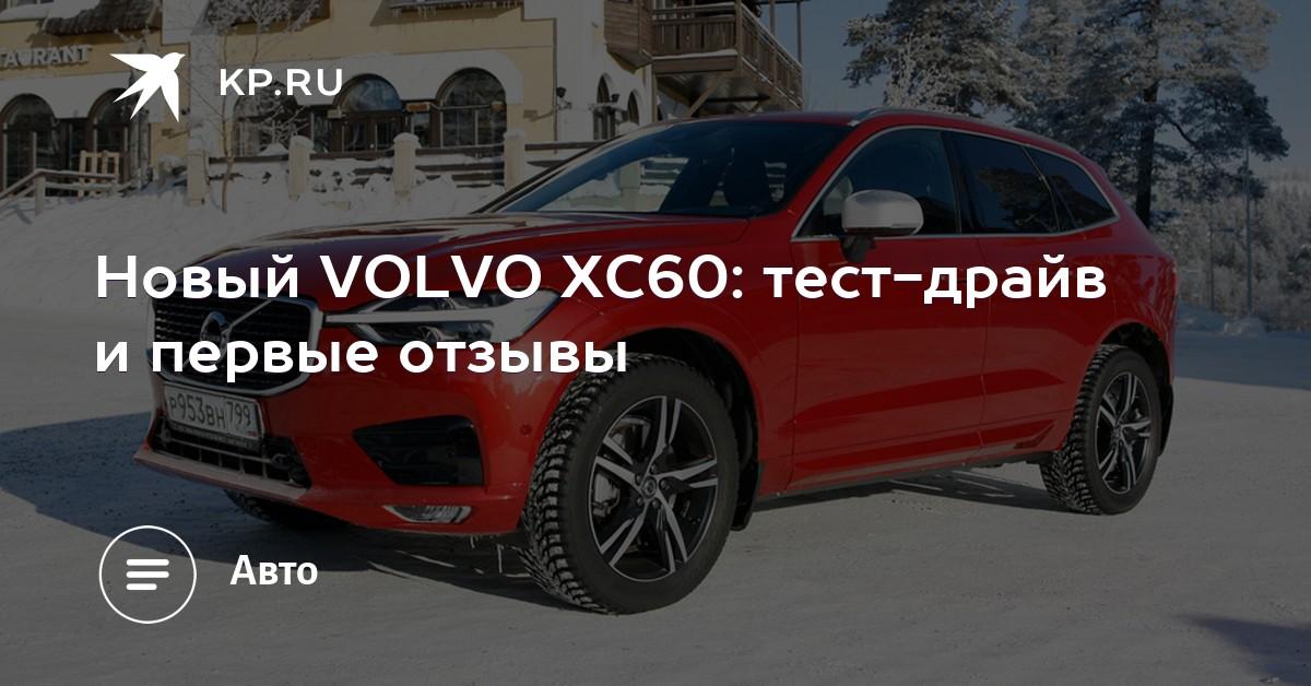 <b>Новый VOLVO XC60</b>: тест-драйв и первые отзывы