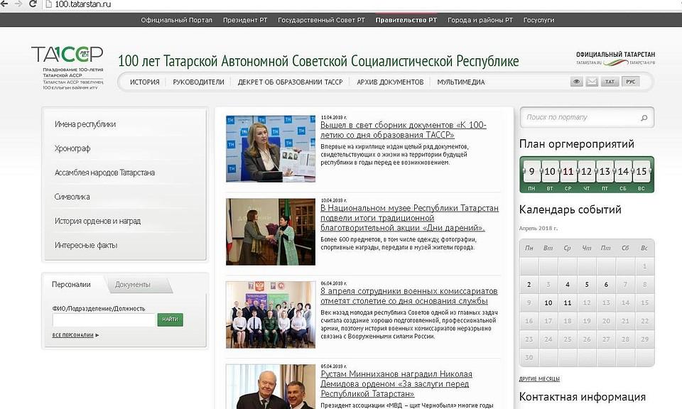 Сайт кстолетию Татарстана запустили вреспублике