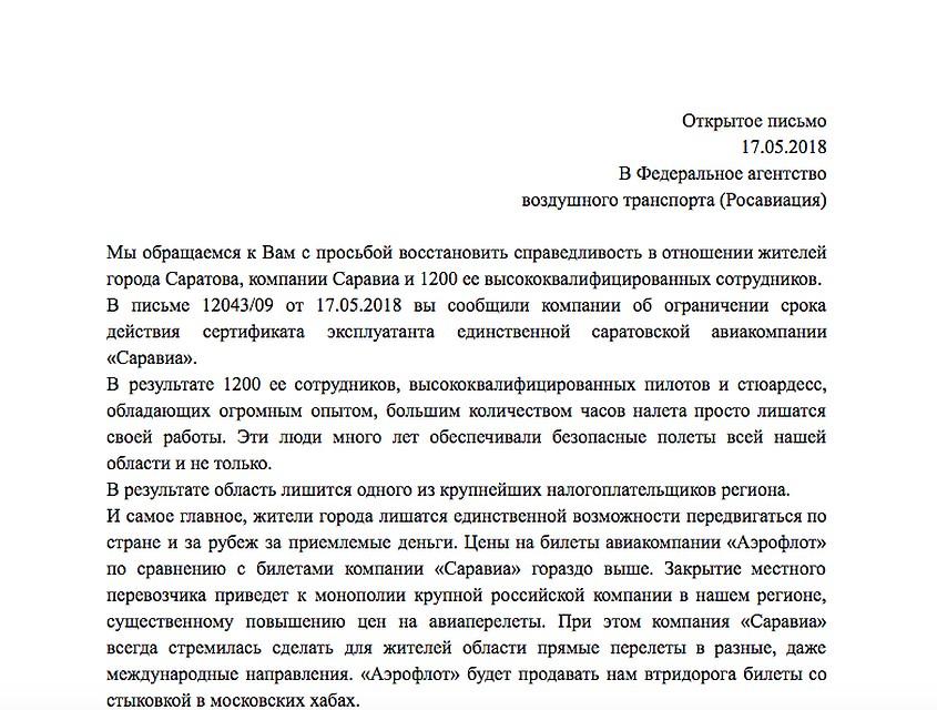 «Саратовские авиалинии» с31мая прекращают свою деятельность