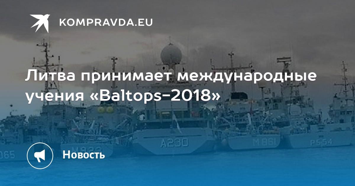 Baltops 2018