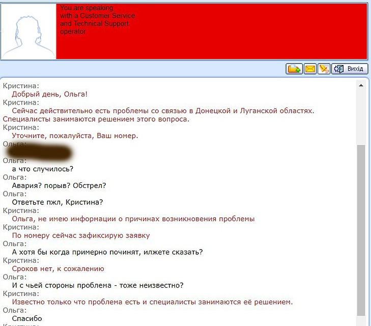 ВДонецке иЛуганске снова пропала сотовая связь Vodafone