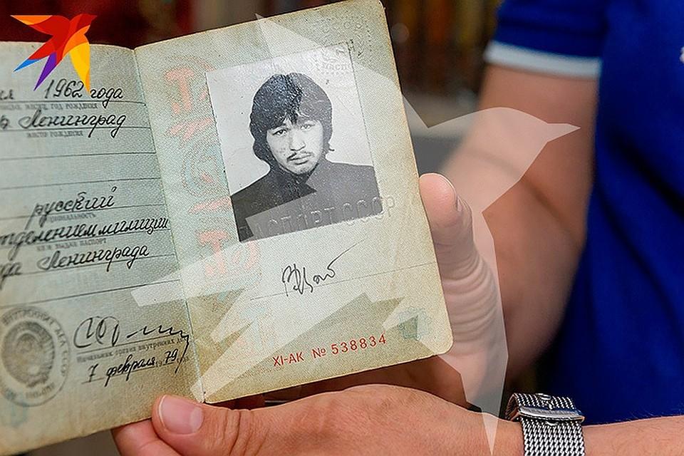 Петербуржец реализует записную книжку ипаспорт Виктора Цоя