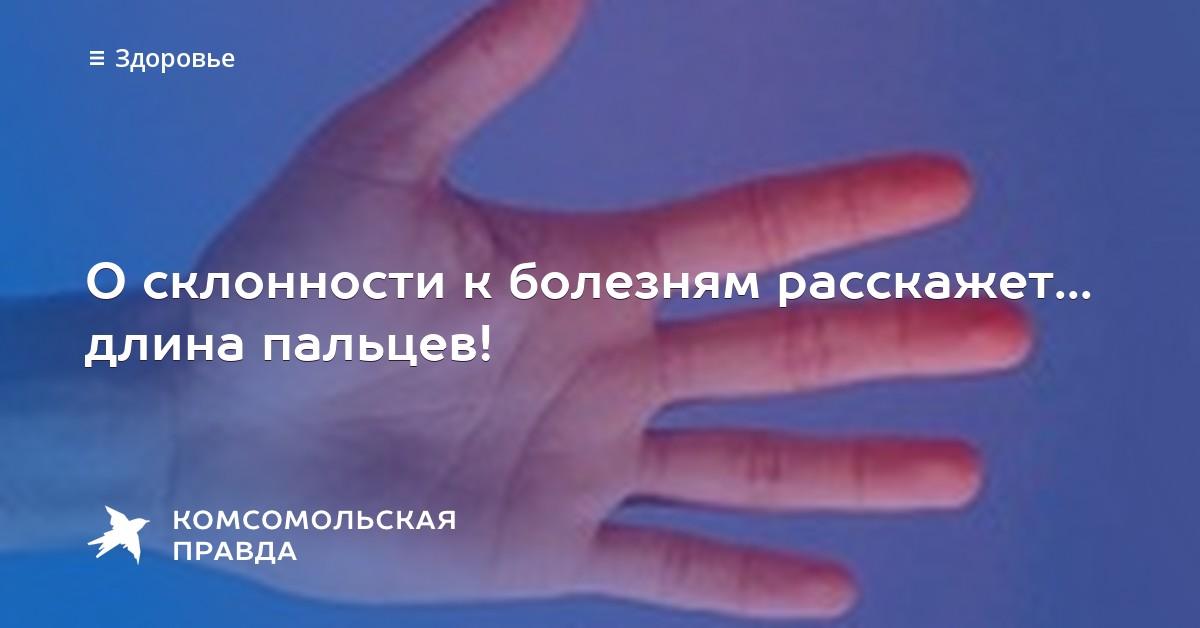 Узнать свою болезнь по руке 351