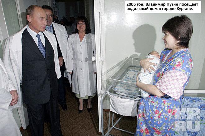 2006 год. Владимир Путин посещает родильный дом в городе Кургане.