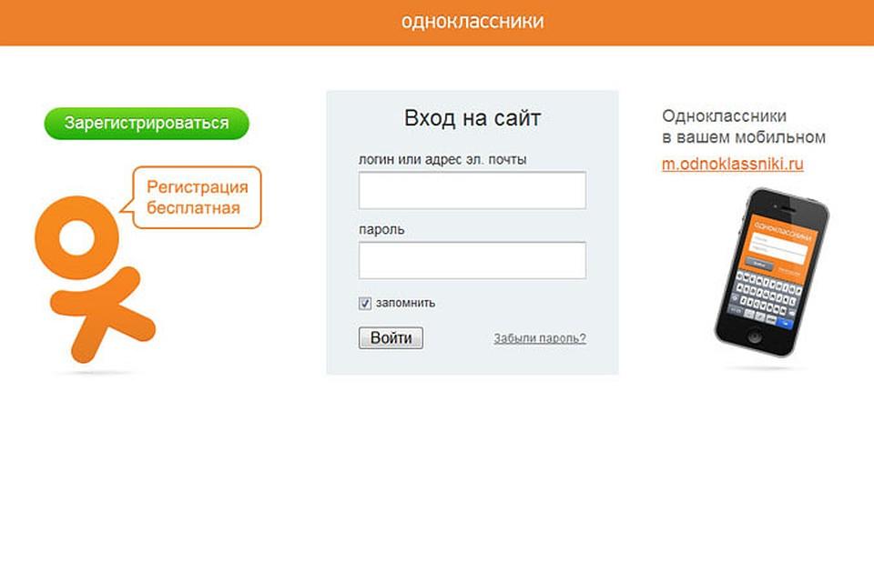 """В """"Одноклассниках"""" орудуют мошенники"""