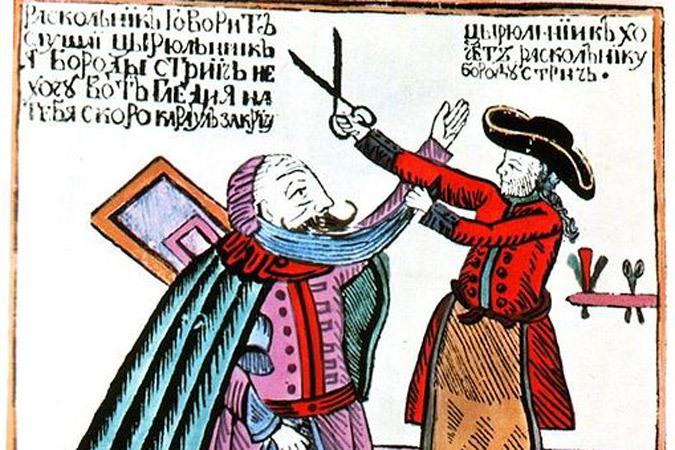 Бороды - рубить