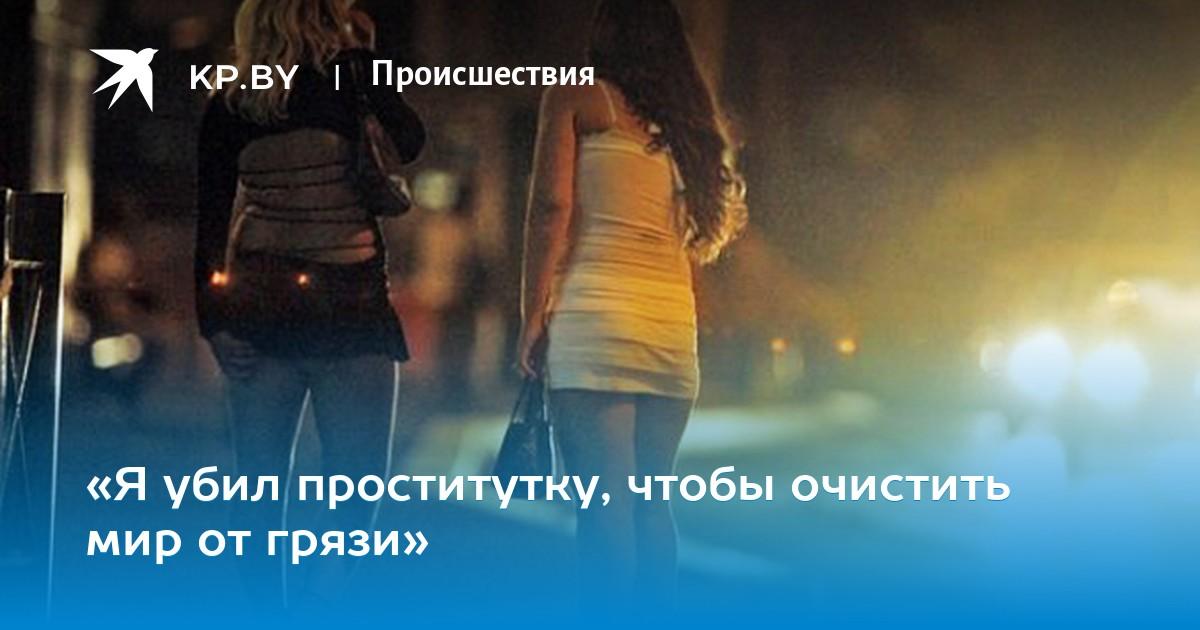 Убитые Проститутки