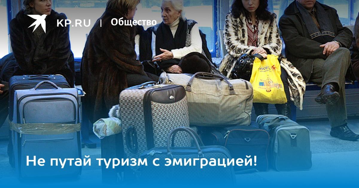 Не Путайте Туризм С