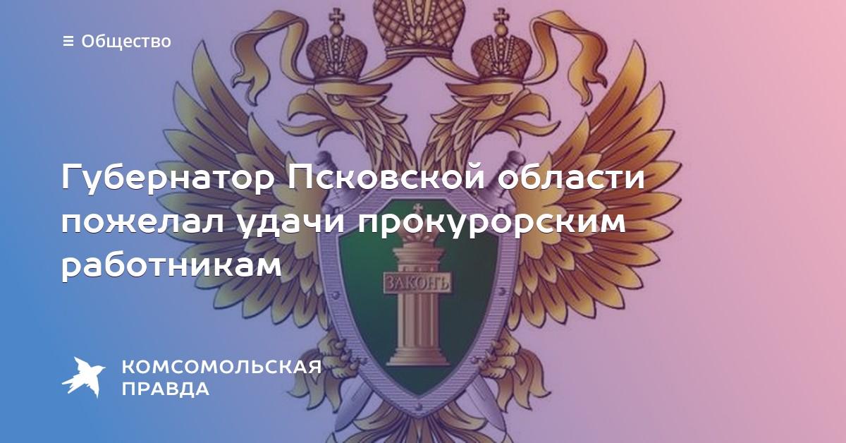 Поздравления с профессиональными праздниками прокуратуры 183