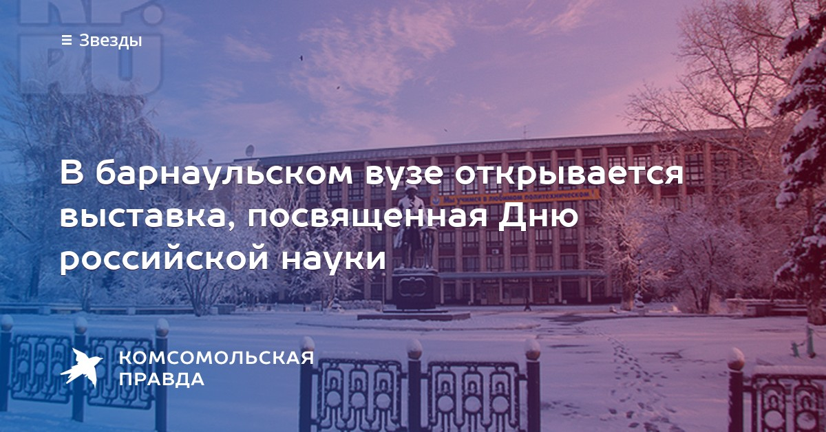 Барнаул университеты дизайна