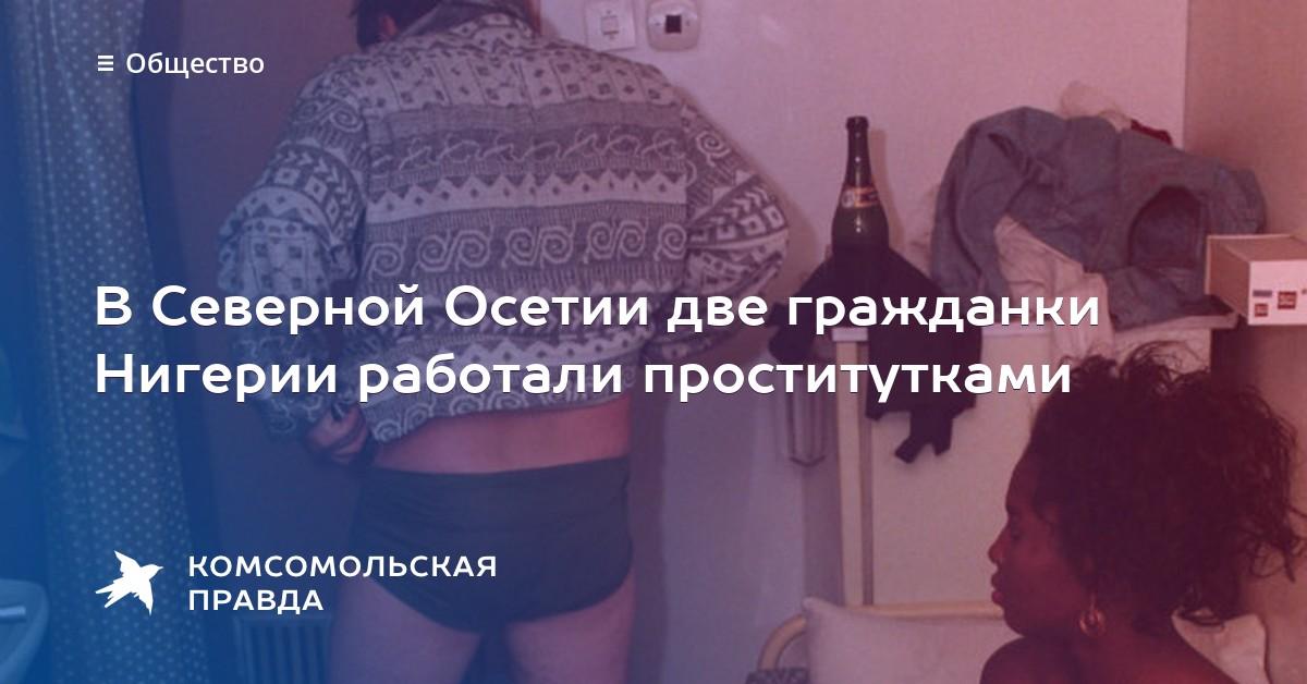 prostitutki-severnaya-osetiya