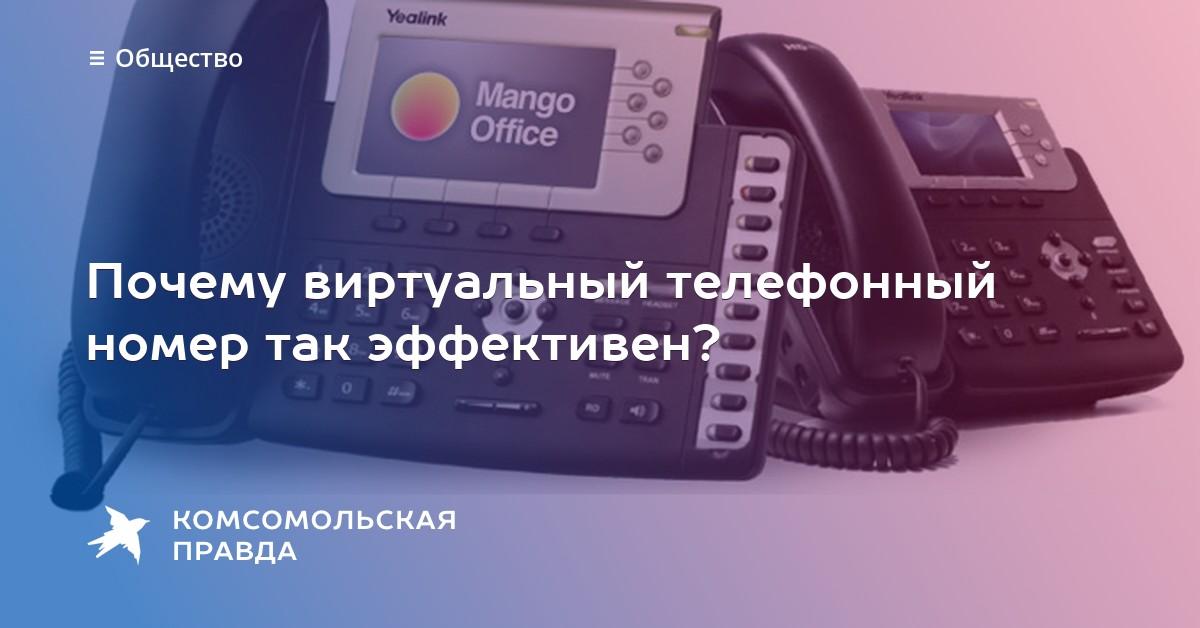 Бесплатно виртуальный телефонный номер