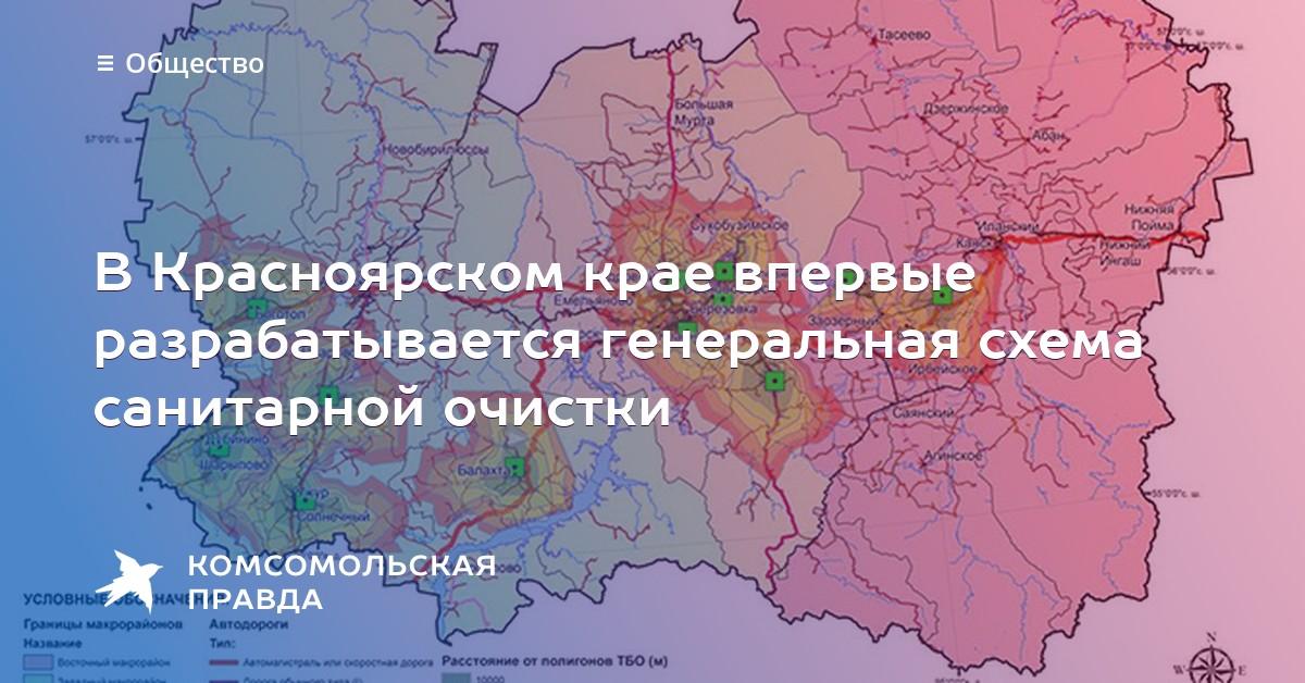 Генеральная схема санитарной очистки краснодарского края