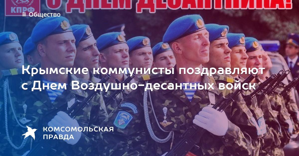 День воздушно десантных войск поздравления 25
