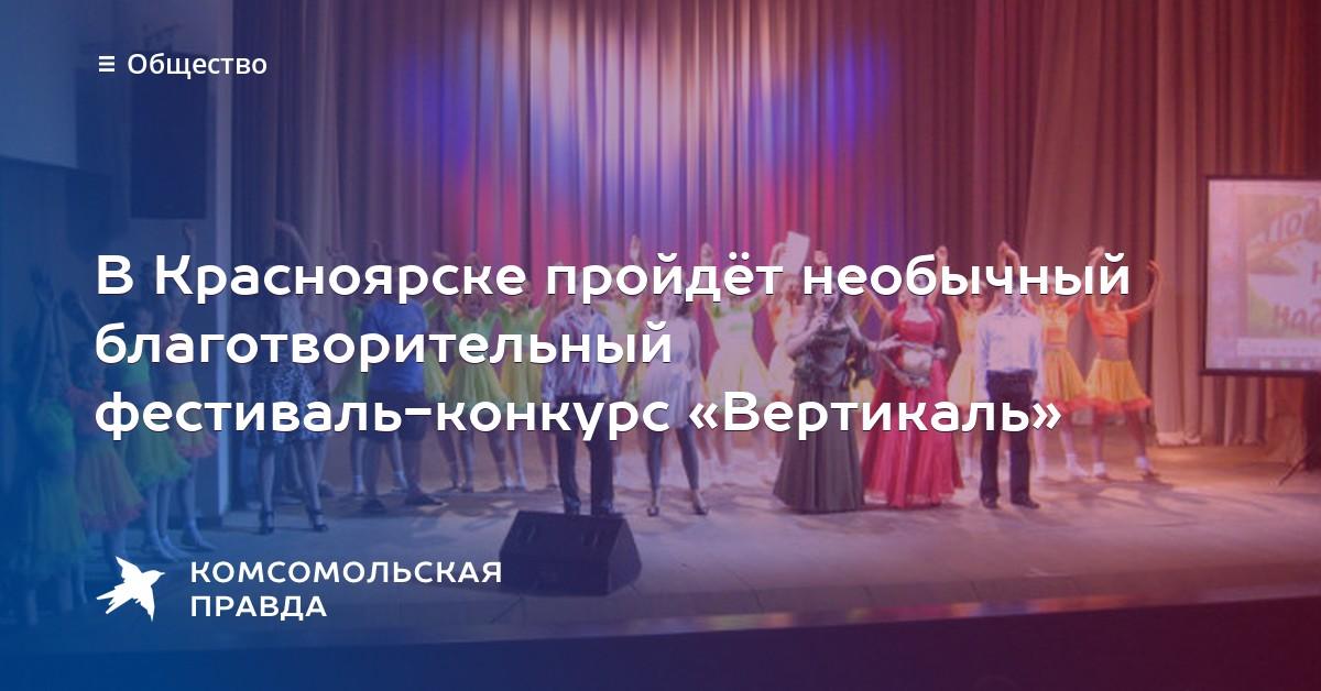 Вертикаль конкурс красноярск результаты 139