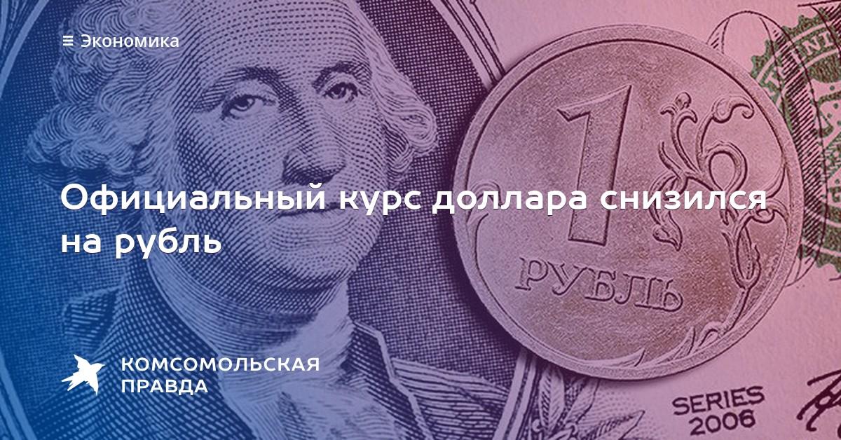 Что будет с курсом рубля к новому году 2018