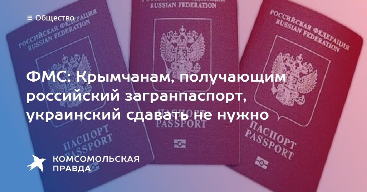 Как быстро сделать загранпаспорт омск 358