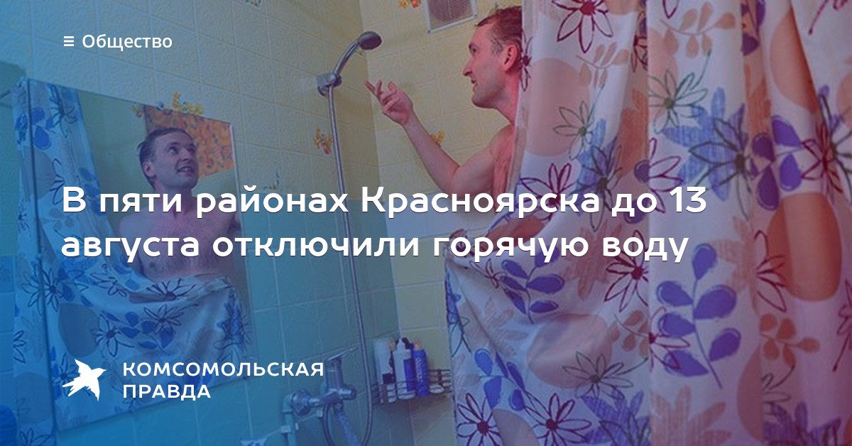 Когда отключают горячую воду в красноярске 2018