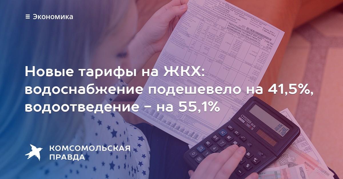 Новые тарифы жкх на 2018 год новосибирск