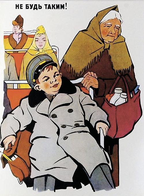 Константин ИВАНОВ, Вениамин БРИСКИН. «Не будь таким», 1957