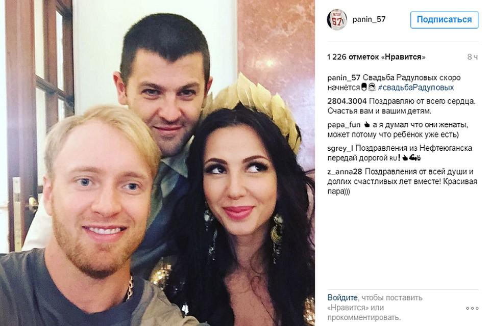 Александр Радулов и Дарья Дмитриева сыграли свадьбу