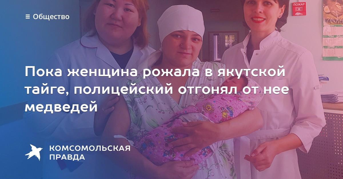 Беременная девушка родила в лесу пока полицейские дрались с медведем 9