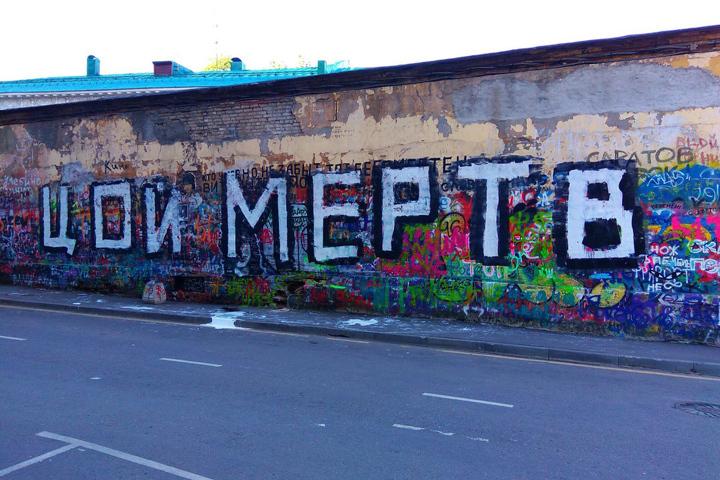 """Неизвестные закрасили """"стену Цоя"""" в Москве Фото: twitter.com/just_like_danny"""