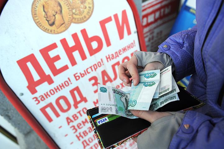 Как сказано в пояснительной записке к законопроекту, за прошлый год 3,3 млн россиян набрали микрозаймы на 69,2 млрд рублей. Фото: Донат Сорокин/ТАСС