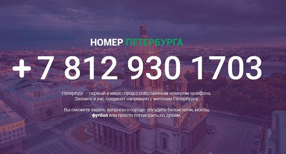 знакомства санкт петербург номером телеф