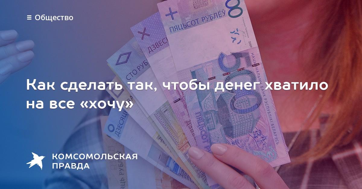 Как сделать так чтобы денег хватало на всех