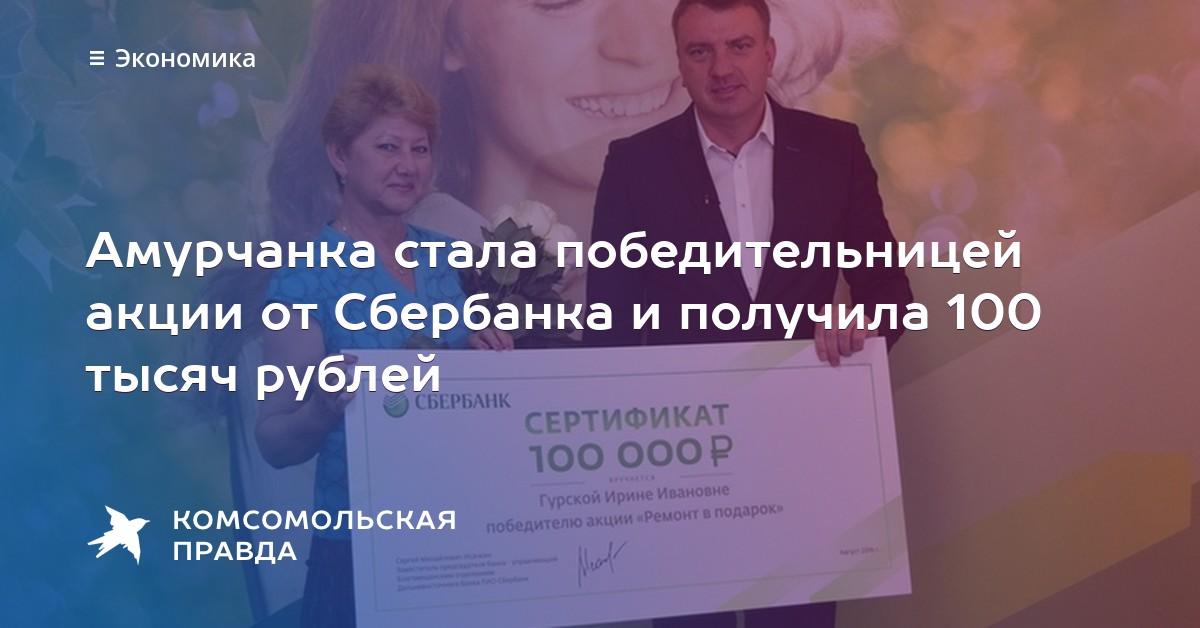 5000 рублей в подарок от сбербанка 20