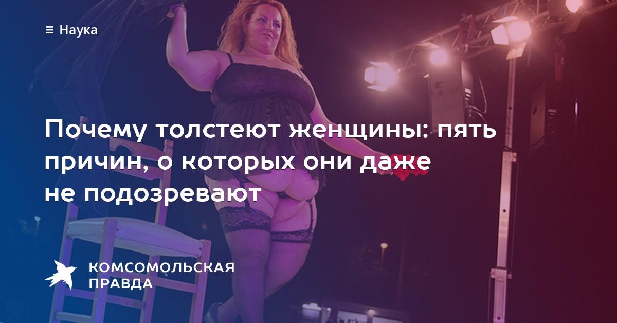 pochemu-tolsteyut-iz-za-seksa