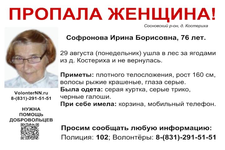 76-летняя Ирина Софронова пропала вСокольском районе Нижегородской области