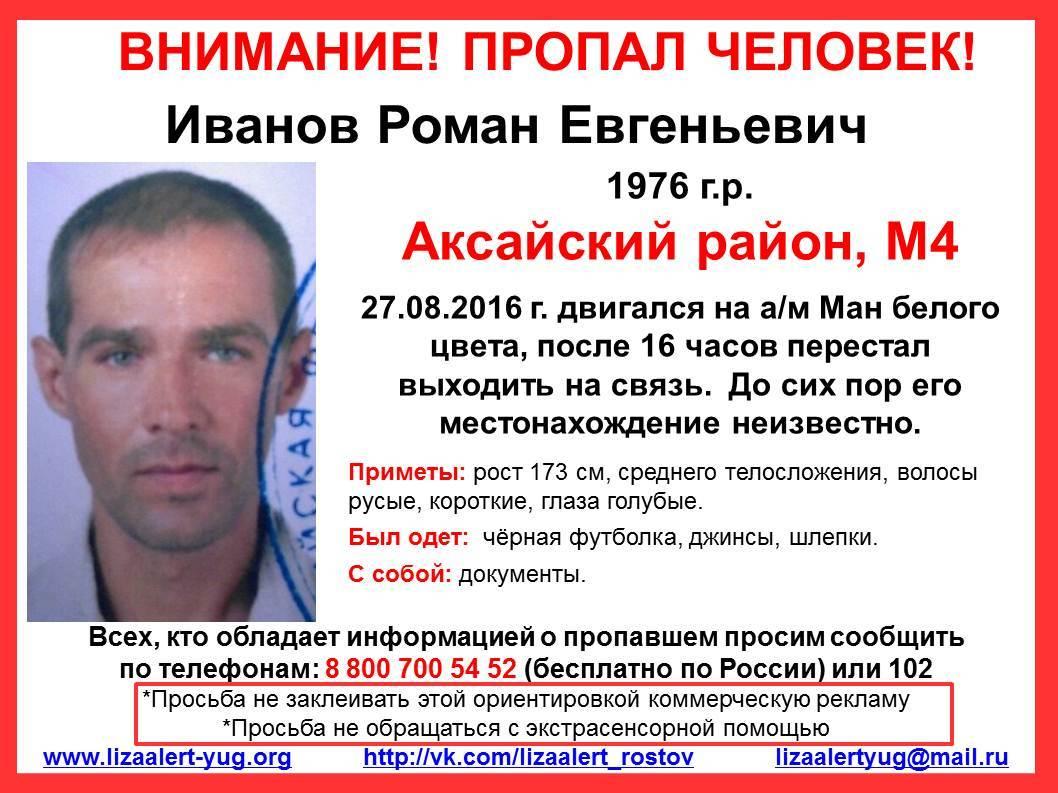 Гражданин Ростовской области пропал вместе сфурой