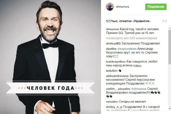 Image result for шнуров человек года в инстаграм