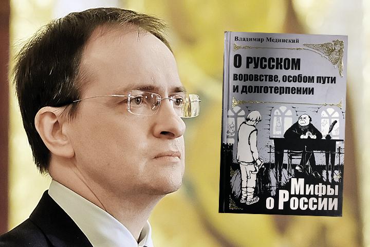 В свое время книга министра культуры наделала много шума. Фото: Александр ШАЛГИН/TASS