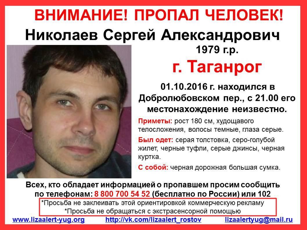 ВТаганроге 10 дней разыскивают пропавшего мужчину
