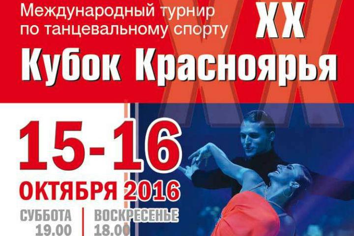 Танцевальные выходные вКрасноярске