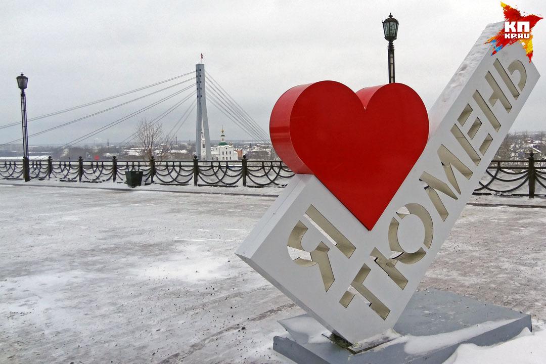 Тюменцы никогда не сомневались в том. Что их город лучший в России