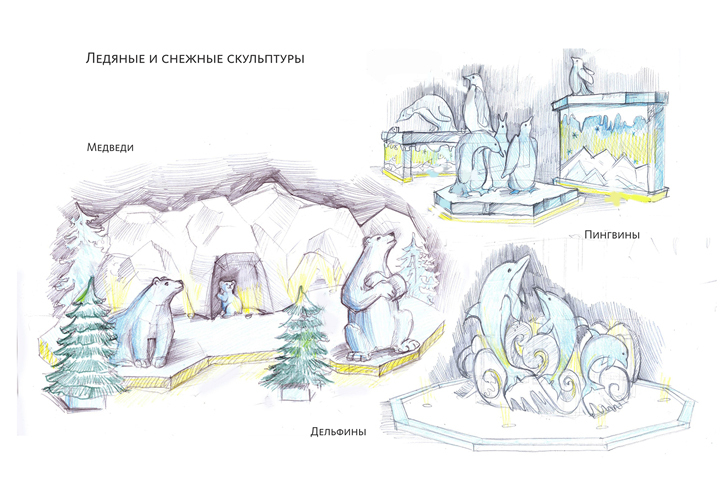 Начнут возводить «ледовый» зоопарк с 1 декабря, а откроется он 23 декабря.