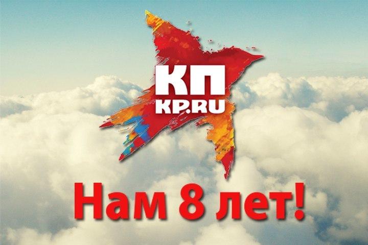 """С праздником сайт """"КП"""" поздравляют известные люди города"""