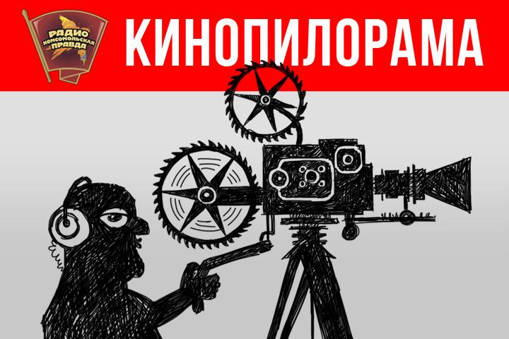 Обсуждаем новинки с кинообозревателем Стасом Тыркиным в эфире программы «Кинопилорама» на Радио «Комсомольская правда»